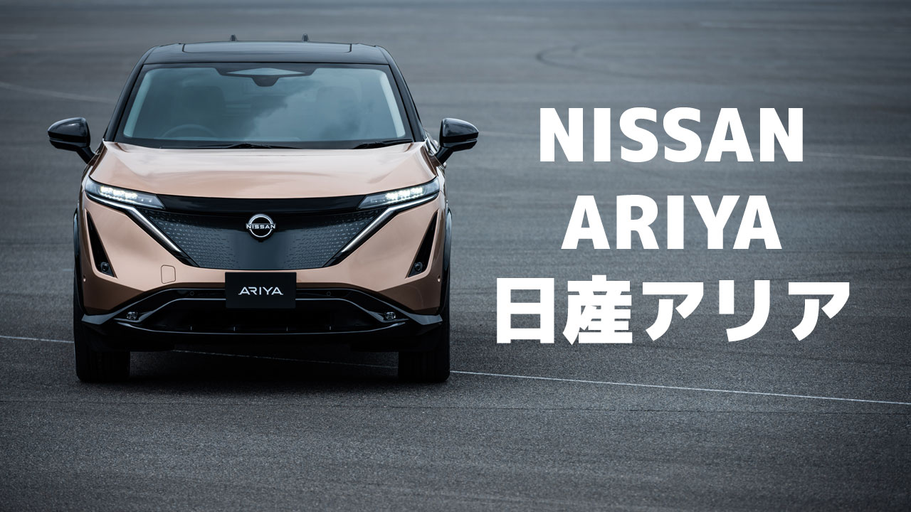 日産初のEV SUV「ARIYA」アリア爆誕!